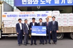 NH투자증권·농협영월지부 양파 전달