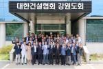 대한건설협회 도회 22대 집행부 출범 임원회의