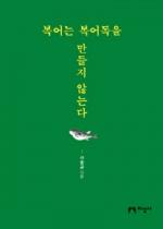 """""""죽음과 바꿀만한 맛"""" 복어의 치명적인 매력"""