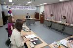 양구군 지역돌봄협의체 회의