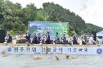 원주천댐 건설사업 기공식