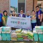 양양라이온스클럽 요양원 방문 쌀 기증