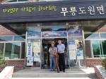 영월 박성준씨 명아주 지팡이 기탁