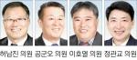 """[의회 중계석] """"양수댐 건설로 지역발전 이끌어야"""""""