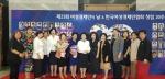 여성경제인의 날 유공기업 기념촬영