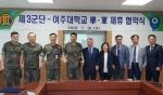 육군 3군단-여주대 업무협약