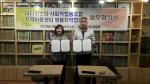 영월 청소년 권익향상 업무협약