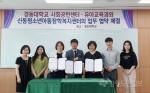 신동청소년·아동장학복지센터, 경동대 재능기부 협약