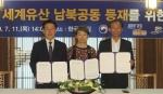 DMZ 유네스코 세계유산 남북공동 등재를 위한 업무협약