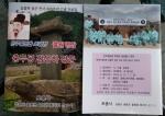 포충사, 김응하 장군 자료집 발간