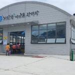 고성 거진항 수산물 판매장 준공