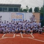 신한은행·이승엽 야구장학재단 야구캠프