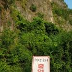 영월 명승 선돌 암벽등반 금지