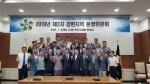 민주평통 운영위원회