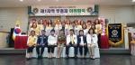 국제라이온스협 1지역 부총재 이취임식