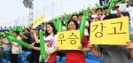 """목동구장 달군 응원전 """"승패 떠나 한마당 축제였다"""""""