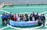 동해해경, 어린이 등대해양캠프 함정공개 행사