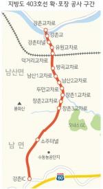 강촌IC∼경춘국도 9㎞ 구간 14년만에 준공
