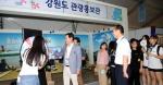 광주세계수영선수권대회 강원도 홍보관