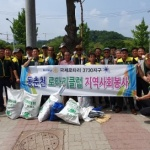동춘천로타리클럽 환경정화 봉사활동