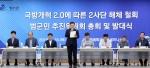 """양구군민, 육군 2사단 해체 반대 추진위 구성…""""생존권 위협"""""""