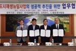 영월군 성공적 도시재생 위한 업무협약