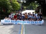 양구교육청 강점찾기 캠프