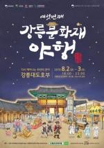 강릉문화재야행 포스터, 국제대회서 1위