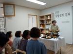월정사문화원 음식강좌