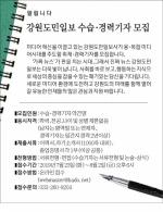 [알립니다] 강원도민일보 수습·경력기자 모집