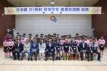 일본 롯카쇼촌 초교생 양양 방문