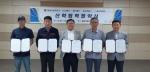 고성 동광산업과학고 산학협력 협약