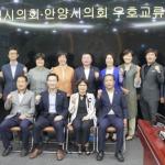삼척-안양시의회 우호교류 협약