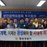 철원경찰서 수사구조개혁 간담회