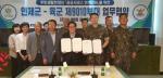 인제군-육군 9010부대 복지지원 협약