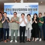 시 영상산업위 발족 '영화특별시 춘천' 박차