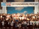 평창교육지원청 글로벌 영어캠프