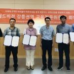 월드비전 강릉권역 교육전문위 회의