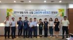강원 고용전략 네트워크 본회의