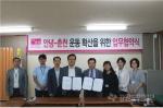 한국환경공단 강원지사,안녕-춘천 업무협약 체결