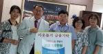 홍천 기부천사 운동본부 후원금 전달