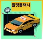 플랫폼 택시
