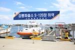 동해 해경 강릉 신형 구조정 배치