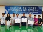 영월 청소년 문화예술 지원 협약