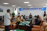 삼척시의회 의정자문단 회의