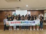 청소년 자원봉사 학교