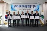 중소기업 육성펀드 업무협약