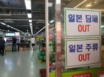 원주 향토업체 '일본 제품 OUT'