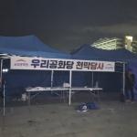 우리공화당, 광화문광장에 천막 다시 설치…자진철거 8일만