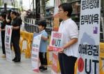 일의 백색국가 제외 규탄 1인 시위 참가자들